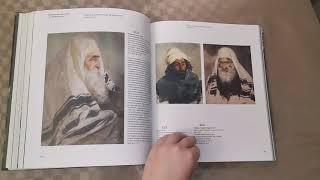 Художественный альбом к выставке Василия Поленова - Art album for the exhibition of Vasily Polenov