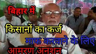 बिहार में किसानों का कर्ज माफ करवाने के लिए आमरण अनशन