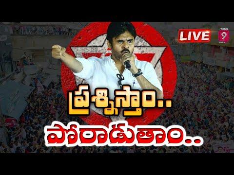 ప్రశ్నిస్తాం.. పోరాడుతాం..   Pawan Kalyan   Janasena   Prime9 news