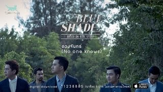 Blue Shade - ดวงจันทร์ (No one knows) [Official Audio]