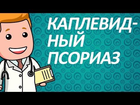 Псориаз у детей - Псориаз - Кожные болезни