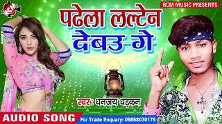 padha-la-lalten-dabu-ga-dhananjay-dharkan-new-bhojpuri-song-2018