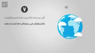 ١٠ معلومات فى ٩٠ ثانية - الإمام أبو حنيفة النعمان