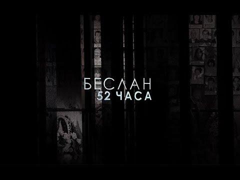 52 часа | Беслан 15