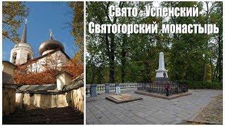 Свято-Успенский Святогорский монастырь  |  Grave A.S. Pushkin