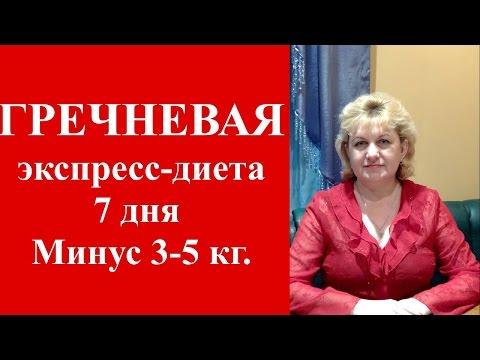 Гречневая экспресс-диета 7 ДНЕЙ - 3-5 КГ. Домашний Очаг с Мариной