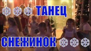 ❄❄❄ ТАНЕЦ СНЕЖИНОК ❄❄❄ Новогодний праздник в детском саду. ПОДГОТОВИТЕЛЬНАЯ ГРУППА