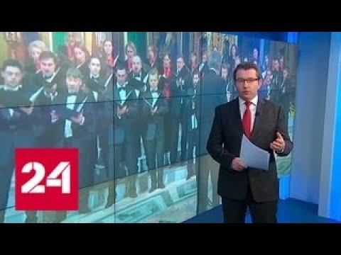 В Исаакиевском соборе спели про ядерную бомбежку Вашингтона - Россия 24