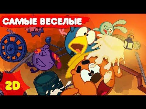 Смешарики 2D | Самые веселые серии! Сборник - Мультфильмы для детей