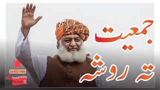 Pashto Nazam Asmatullah Mashoom JUI