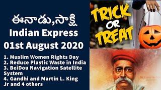 01st August 2020 EENADU & INDIAN EXPRESS News Analysis explained in Telugu