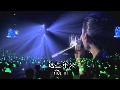 [THAISUB]后来 - Ella (S.H.E 2GETHER 4EVER ENCORE DVD 2015)