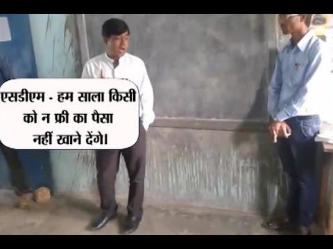 Chhattisgarh: Balrampur SDM gives lesson on cuss word to students