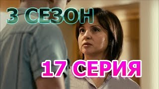 Ищейка 3 сезон 17 серия - Дата выхода, премьера, содержание