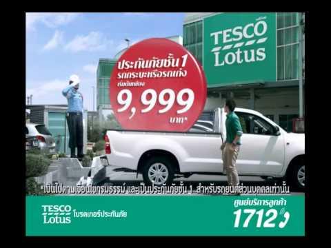 ประกันภัยชั้น 1 รถกระบะหรือรถเก๋งเริ่มต้นเพียง 9,999 บาท