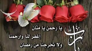 دعاء نهاية شهر رمضان ٠وداع شهر رمضان المبارك