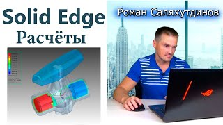 Расчёты в Solid Edge. FloEFD и CFD анализ | Роман Саляхутдинов