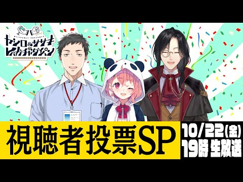 【視聴者投票】レバガチャ振り返り生放送SP【ヤシロ&ササキのレバガチャダイパン】
