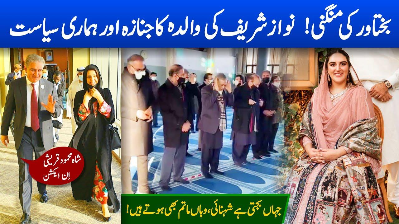 Bakhtawar Bhutto Zardari engagement | Nawaz Sharif mother's Janaza | Shah Mehmood Qureshi in Action