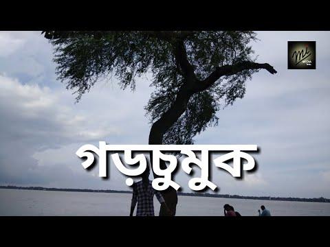 Garchumuk Tour || গড়চুমুক || Near Gadiara