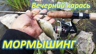 МОРМЫШИНГ, КАРАСЬ