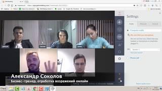 Пример онлайн-обучения от бизнес-тренера Александра Соколова