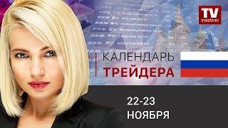 InstaForex tv news: Календарь трейдера на 22 - 23 ноября: Доллар США сдает позиции