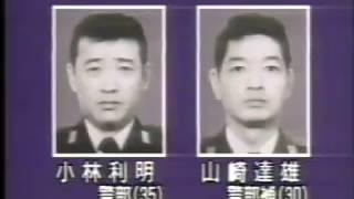 89年 中村橋派出所警官殺害事件 犯人・柴嵜には死刑判決! 逮捕直前の報道