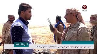 كاميرا يمن شباب ترافق تقدم الجيش على مشارف منطقة ال صبحان في صعدة | تقرير اسامة فراج