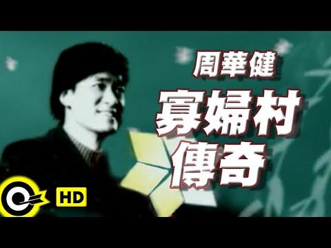 周華健 Wakin Chau【寡婦村傳奇 The Widow Village】Official Music Video