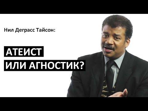 Нил Деграсс Тайсон: Атеист или агностик? [Big Think]