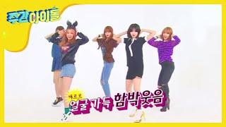 141회 포미닛 랜덤플레이댄스/Weekly Idol 4minute Randomplay Dance/ ...