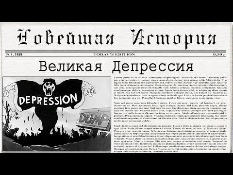 Видеоурок великая депрессия