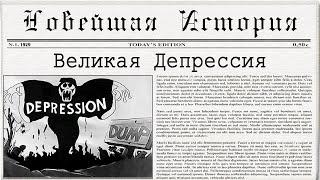 Великая Депрессия (рус.) Новейшая история