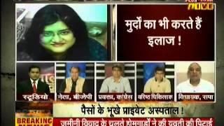 Taal Thokkar: Woman dies during treatment in Pushpanjali Crosslay Hospital
