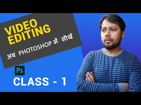 Video Editing: How to Edit Video for YouTube Channel in Photoshop in Hindi/Urdu.
