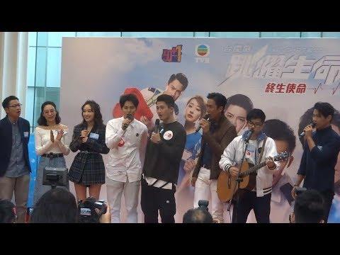 """張彥博 (Bob) 與劇集 """"跳躍生命線"""" 衆演員合唱主題曲《無畏的肩膊》@ 《跳躍生命線》之「終生使命」"""