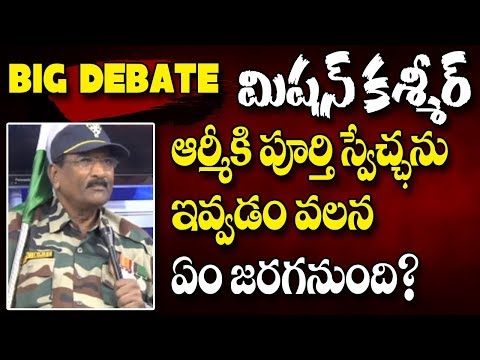 Ex Army Rangayya About Free Hand To Army | Big Debate On Mission Kashmir