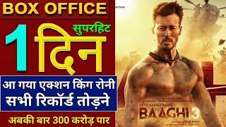 Baaghi 3 Movie, Tiger Shroff, Shradha Kapoor, Ritesh Deshmukh, Budget, Box Office, Review, #Baaghi3