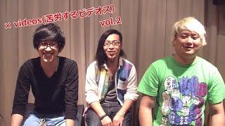 ヒステリックパニックの × videos(苦労するビデオス) Vol.2