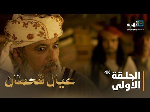 عيال قحطان   بطولة الفنان قاسم عمر و الفنان فهد القرني   الحلقة الاولى 4K