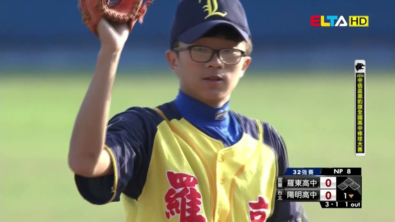 2016 黑豹旗全國高中棒球大賽 11/1 陽明高中 VS 羅東高中 (32強) | Doovi