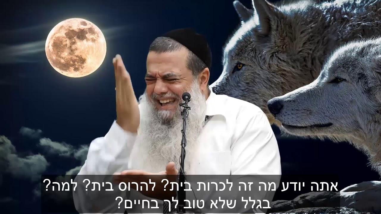 הרב יגאל כהן - חברים שהורסים זוגיות HD {כתוביות} - מדהים!