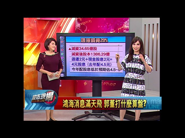 【股市現場-非凡商業台鄭明娟主持】20180514part.2(阮蕙慈)