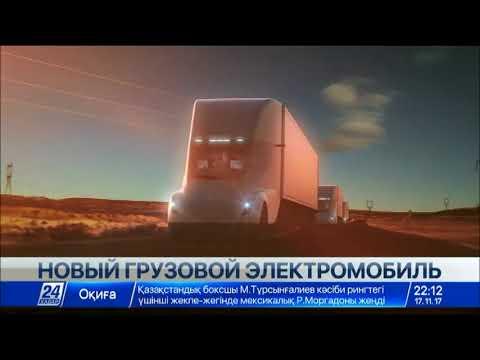 Компания Tesla представила свой первый грузовой электромобиль