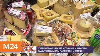 Россиянам могут запретить ввоз мясной и молочной продукции из-за рубежа - Москва 24