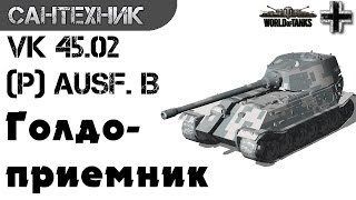 vk 45 02 p ausf b тапок б гайд обзор world of tanks wot