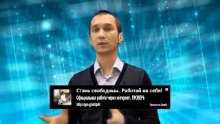 Интернет бизнес или удаленная работа  Александр Коцеруба