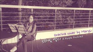 [트롯] 보라빛 엽서 - (트리플)오카라나 연주 By MaryU