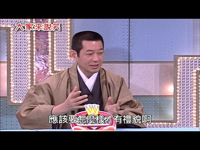 【大家來說笑】(米漿、龍千玉、蔡小虎)第805集_2007年
